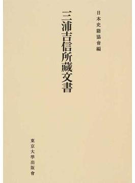 三浦吉信所藏文書 オンデマンド版