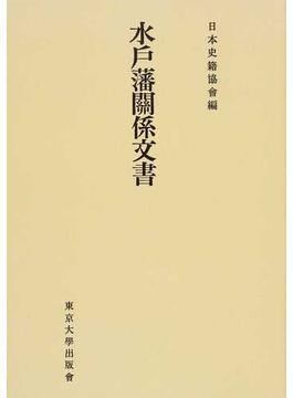 水戸藩關係文書 オンデマンド版