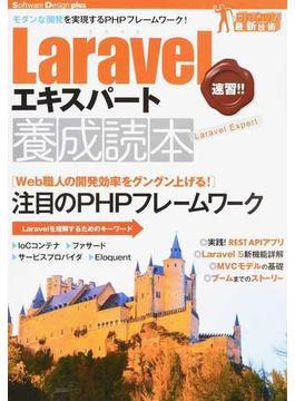 Laravelエキスパート養成読本 モダンな開発を実現するPHPフレームワーク!(Software Design plus)