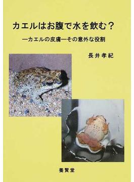 カエルはお腹で水を飲む? -カエルの皮膚-その意外な役割
