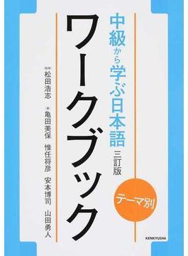 中級から学ぶ日本語ワークブック テーマ別 3訂版