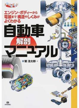 自動車解剖マニュアル エンジン・ボディーから電装まで構造やしくみがよくわかる