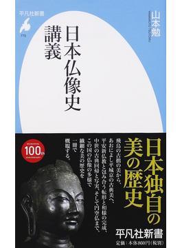 日本仏像史講義(平凡社新書)