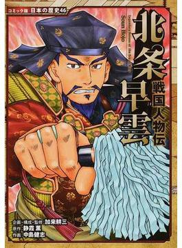 北条早雲 (コミック版日本の歴史)