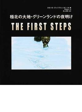 極北の大地・グリーンランドの夜明け THE FIRST STEPS