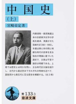 中国史 上(岩波文庫)