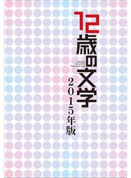 12歳の文学 2015年版(12歳の文学)