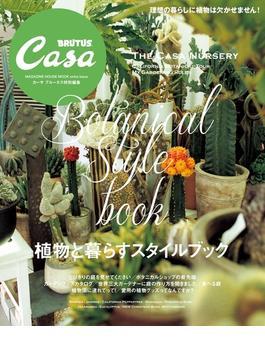 Casa BRUTUS特別編集 植物と暮らすスタイルブック(Casa BRUTUS特別編集)