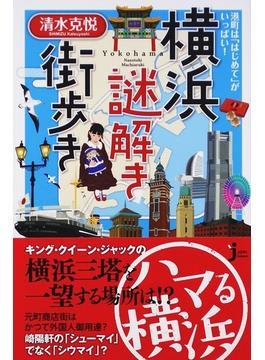 横浜謎解き街歩き 港町は「はじめて」がいっぱい!(じっぴコンパクト新書)