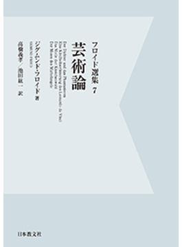 フロイド選集 デジタル・オンデマンド版 7 芸術論