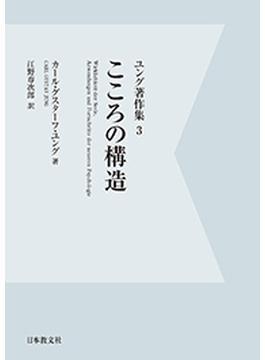 ユング著作集 デジタル・オンデマンド版 3 こころの構造