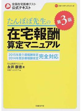 たんぽぽ先生の在宅報酬算定マニュアル 全国在宅医療テスト公式テキスト 第3版