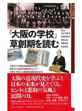 「大阪の学校」草創期を読む