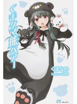 くまクマ熊ベアー 1(PASH!ブックス)