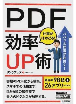 PDF仕事がはかどる!効率UP術 パパッと仕事が片付く!