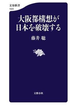 大阪都構想が日本を破壊する(文春新書)