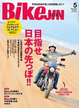 BikeJIN/培倶人 2015年5月号 Vol.147