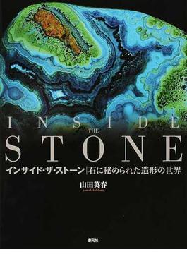 インサイド・ザ・ストーン 石に秘められた造形の世界