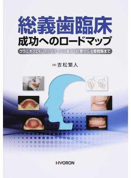 総義歯臨床成功へのロードマップ クラニオフェイシャルパターンに基づく診断から治療戦略まで