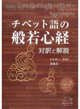 チベット語の般若心経 対訳と解説