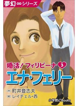 夢幻∞シリーズ 婚活!フィリピーナ3 エナ・フェリー(夢幻∞シリーズ)