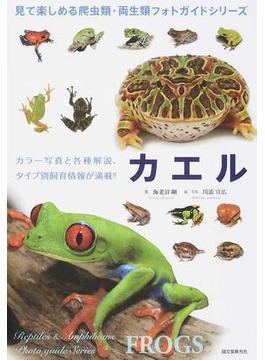 カエル カラー写真と各種解説、タイプ別飼育情報が満載!!