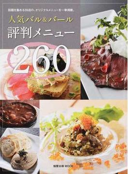 人気バル&バール評判メニュー260 話題を集める39店の、オリジナルメニューを一挙掲載。(旭屋出版mook)