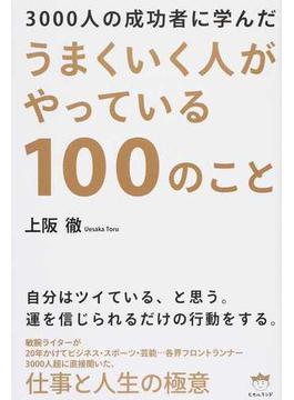 3000人の成功者に学んだうまくいく人がやっている100のこと