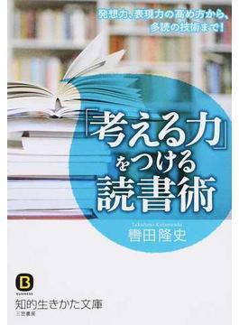 「考える力」をつける読書術 発想力、表現力の高め方から、多読の技術まで!(知的生きかた文庫)