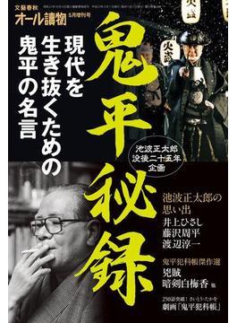 鬼平秘録(文春e-book)