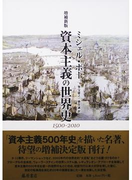 資本主義の世界史 1500−2010 増補新版