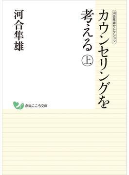 河合隼雄セレクション カウンセリングを考える (上)(創元こころ文庫)