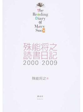 殊能将之読書日記 2000−2009