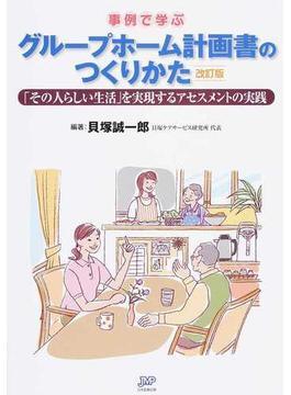 事例で学ぶグループホーム計画書のつくりかた 「その人らしい生活」を実現するアセスメントの実践 改訂版