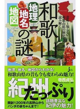 和歌山「地理・地名・地図」の謎 意外と知らない和歌山県の歴史を読み解く!(じっぴコンパクト新書)