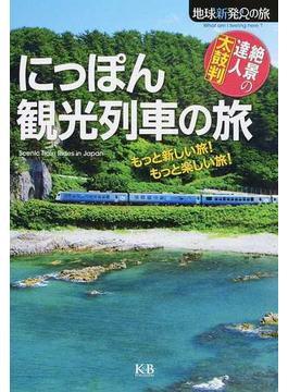 にっぽん観光列車の旅