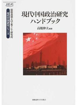 現代中国政治研究ハンドブック