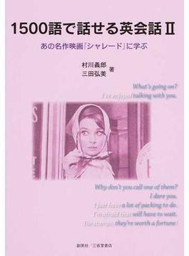 1500語で話せる英会話 2 あの名作映画『シャレード』に学ぶ