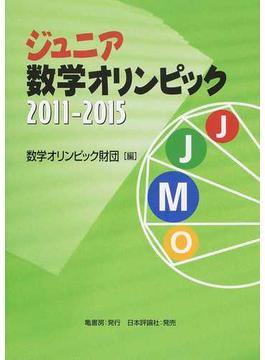 ジュニア数学オリンピック 2011−2015