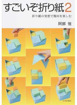 すごいぞ折り紙 折り紙の発想で幾何を楽しむ 2