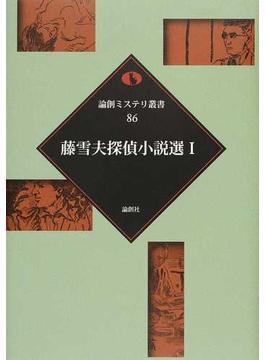 藤雪夫探偵小説選 1(論創ミステリ叢書)