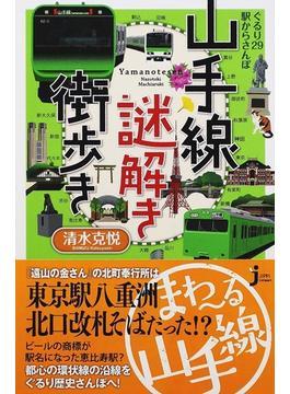 山手線謎解き街歩き ぐるり29駅からさんぽ(じっぴコンパクト新書)