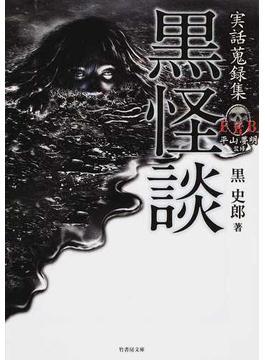 黒怪談(竹書房文庫)