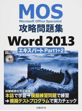 MOS攻略問題集Word 2013エキスパートPart1+2 Microsoft Office Specialist