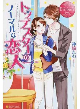 トップスターのノーマルな恋人 Ryoko & Sho(エタニティブックス・赤)