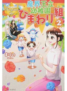 魔界王立幼稚園ひまわり組 2(レジーナブックス)