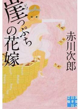 崖っぷちの花嫁(実業之日本社文庫)