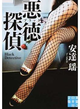 悪徳探偵 1(実業之日本社文庫)