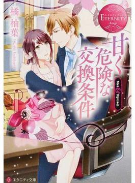 甘く危険な交換条件 Mei & Ryusei(エタニティ文庫)