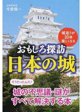 おもしろ探訪日本の城 城巡りが10倍楽しくなる(扶桑社文庫)